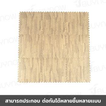 Floor mat พรมเช็ดเท้า ตัดแต่งไ