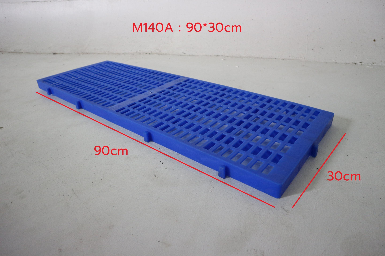 Plastic Mat แผ่นรองพื้นพลาสติก รองพื้นกรง รองของหนัก ตู้เย็น เครื่องซักผ้า 800kg 30x90x5cm M140A