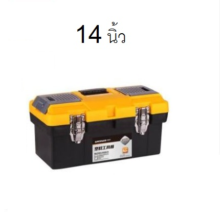 Professional Tool Box กล่องเครื่องมือ พลาสติกABS สินค้าOEM เกรดส่งยุโรป อเมริกา 36x17x18cm ST-19W103