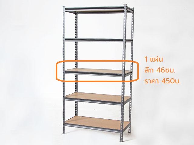 Shelf Board อะไหล่แผ่นชั้นเสริ