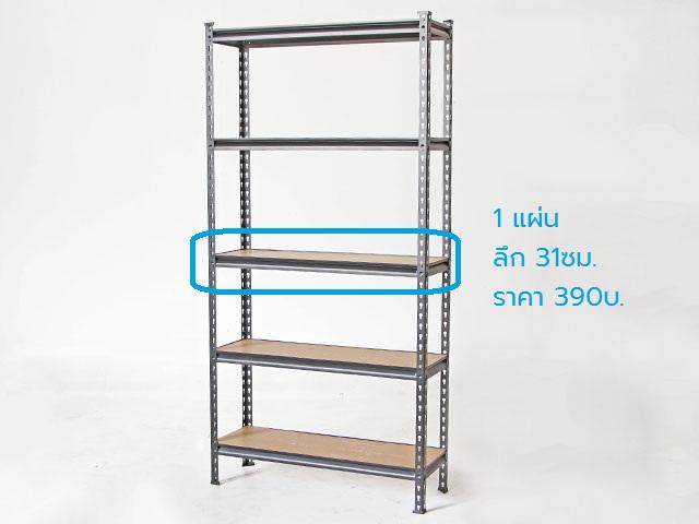 Shelf Board อะไหล่แผ่นชั้นเสริมของชั้นวางของ ลึก 31cm KCT28-S