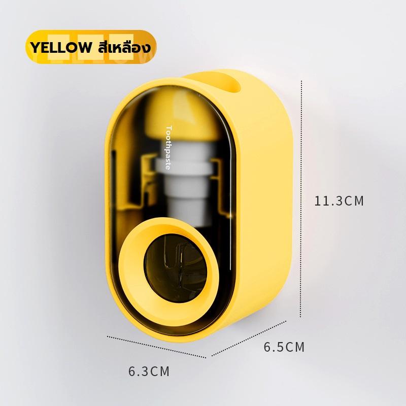 Toothpaste dispenser ที่บีบยาสีฟันอัตโนมัติแบบไม่ต้องเจาะผนัง สีเหลือง JR0420-27