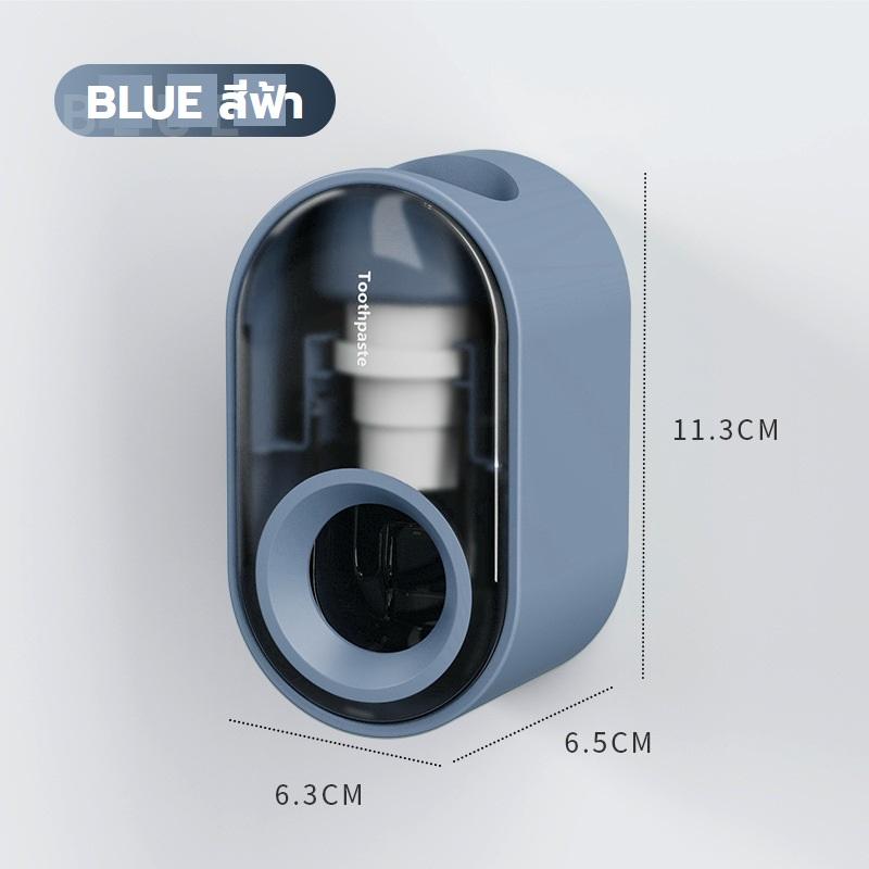 Toothpaste dispenser ที่บีบยาสีฟันอัตโนมัติแบบไม่ต้องเจาะผนัง สีฟ้า JR0420-28