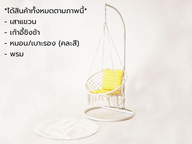 Weave Swing Chair ชิงช้า เปลญวนแขวน สไตล์นอร์ดิก Nordic Dreamcatcher TLTB01